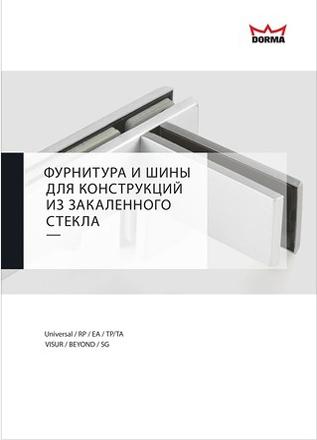 Каталог на фурнитуру и шины для конструкций из закаленного стекла 08_13 от Dorma.pdf