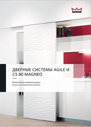 Каталог на перегородки и дверные системы от Dorma AGILE и CS 80 MAGNEO.pdf