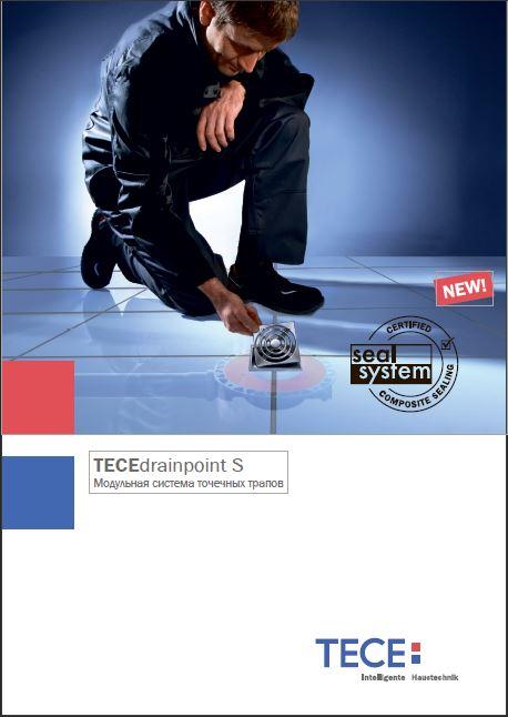 Каталог на модульную систему точечного слива TECEdrainpoint S