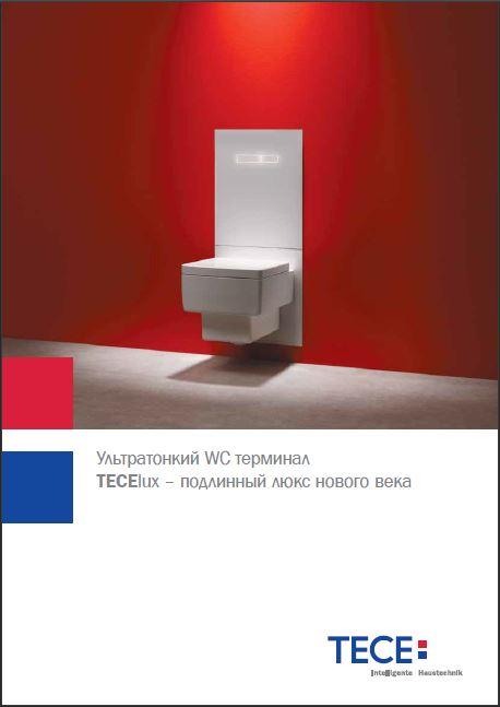 Каталог на WC-терминал TECElux немецкой компании TECE