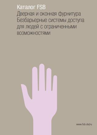 Каталог дверных ручек FSB.pdf