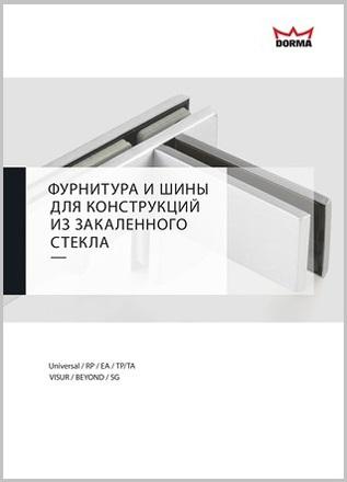 Фурнитура и шины для конструкций из закаленного стекла DORMФ