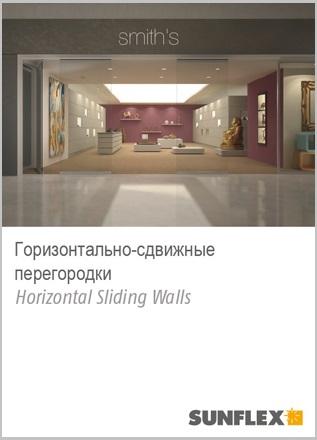 Горизонтально-сдвижные перегородки SF 50.pdf