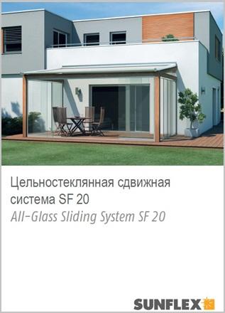 Цельностеклянная cдвижная система SF 20.pdf