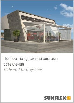 Поворотно-cдвижная система остекления SF 25.pdf