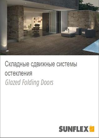 Складные сдвижные системы остекления Sunflex.pdf