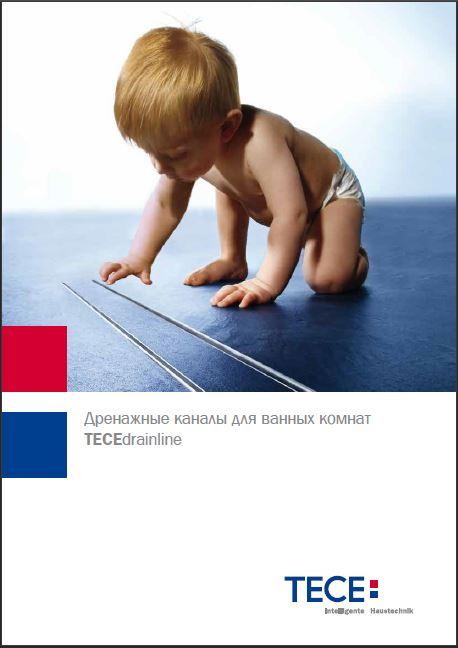 Каталог на дренажные каналы для ванных комнат TECEdrainline немецкой компании TECE